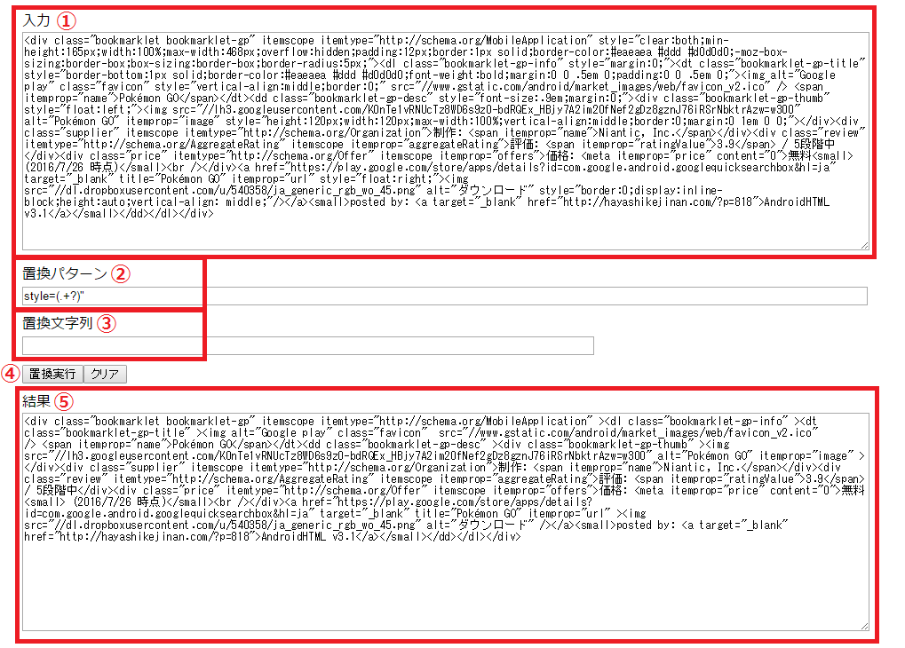 正規表現でstyle属性を削除