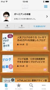 ブクログ 本棚をアプリ内で確認