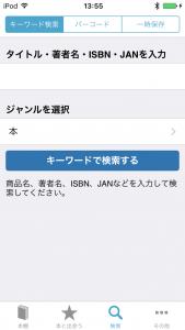 ブクログ アプリ内で検索