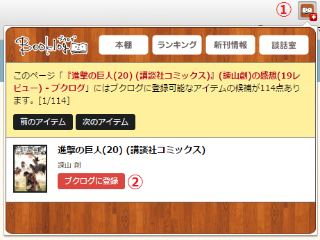 ブクログ Chromeのツールバーから登録