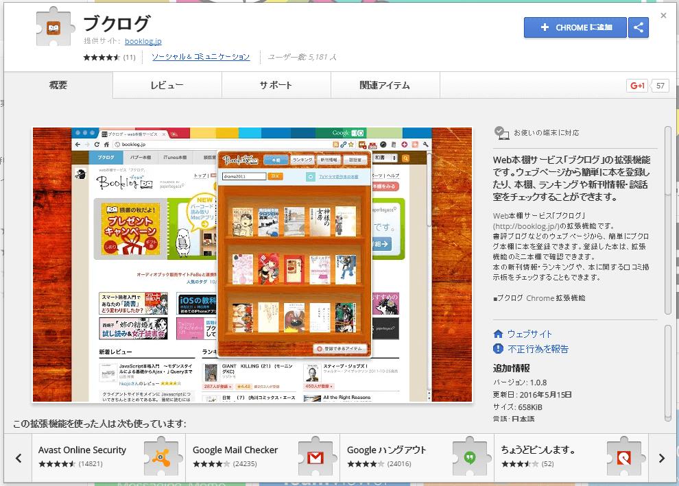ブクログ - Chrome ウェブストア