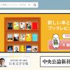 Web上に本棚を作る「ブクログ」がおもしろい