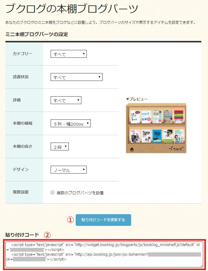 ブクログ 「貼り付けコード」をブログの表示したい箇所に貼りつけ