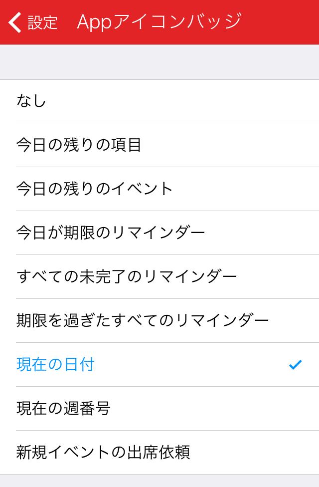 Fantastical 2 for iPhone App アイコンバッジの一覧「現在の日付」を選択
