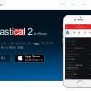 カレンダーアプリの「Fantastical 2 for iPhone」を買ってみた