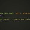 ignoreショートコードでWordPressの内容を非表示にする