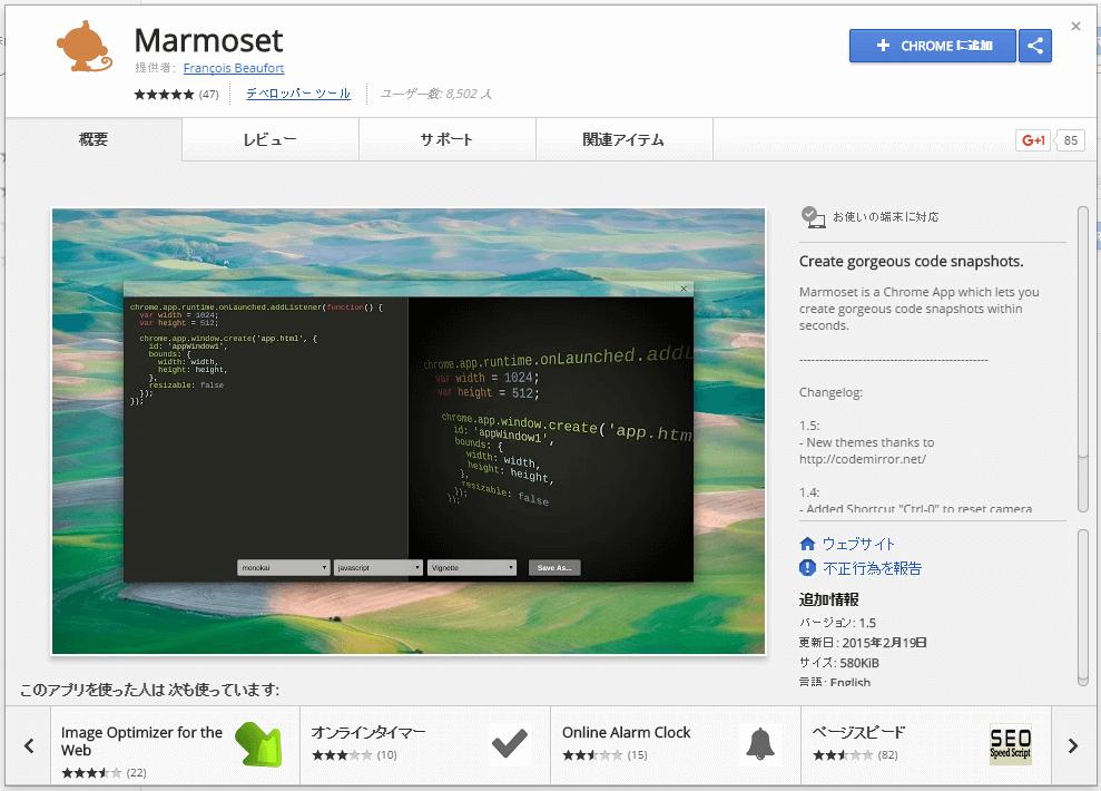 Marmoset - Chrome ウェブストア