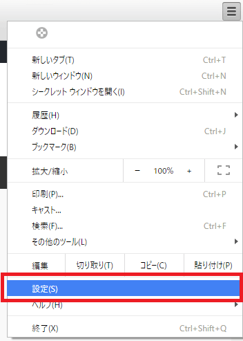 Marmoset Chromeの「設定」を選択