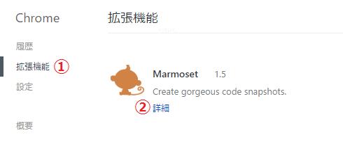 Marmoset 「拡張機能」から「詳細」を押下