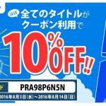PlayStation Storeのコンテンツが10%OFFになるサマーセールFINALが開催