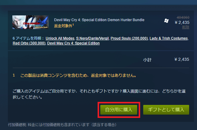 Steam 「自分用に購入」ボタンをクリック