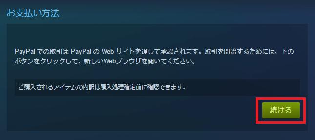 Steam 支払い方法を選択し、「続ける」ボタンをクリック