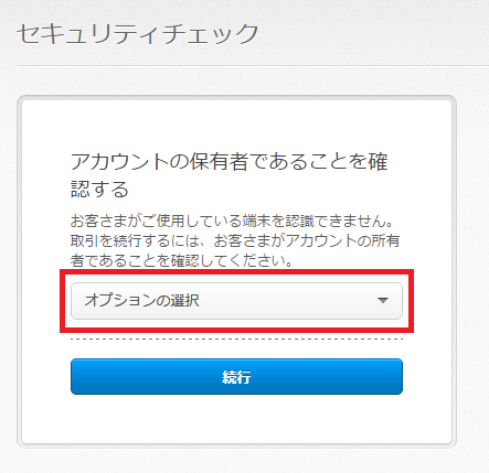 Steam 「オプションの選択」をクリック