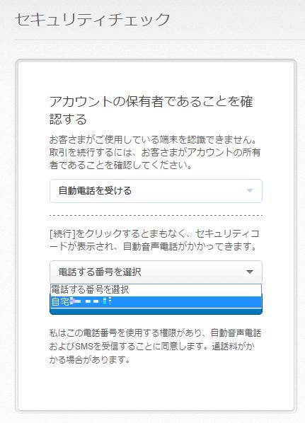 Steam 電話番号を選択