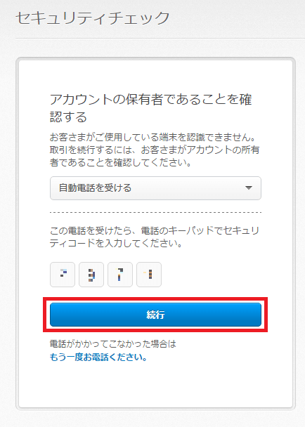 Steam 「続行」ボタンをクリック