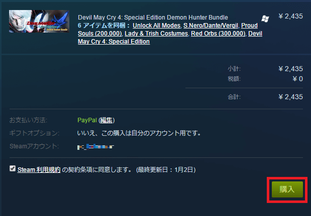 Steam 「購入」ボタンをクリック