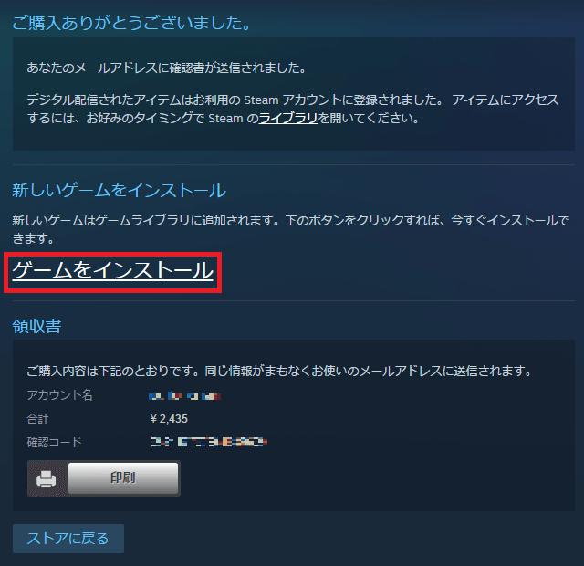 Steam 「ゲームをインストール」をクリック