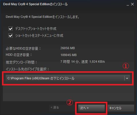 Steam イントール先を選択し、「次へ」ボタンをクリック