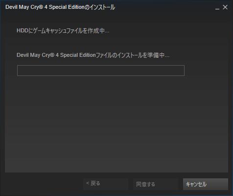 Steam ゲームがインストールされるので待つ
