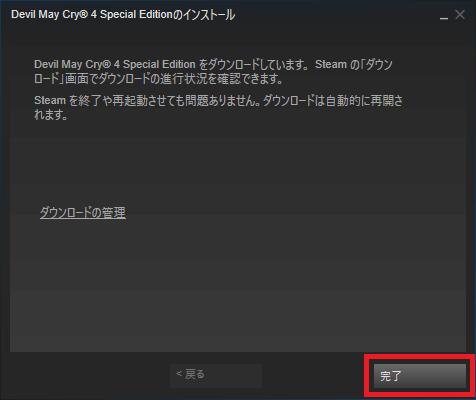Steam 「完了」ボタンをクリック