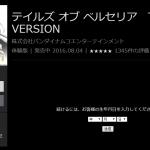 PS4版『テイルズ オブ ベルセリア』が無料体験版を配信