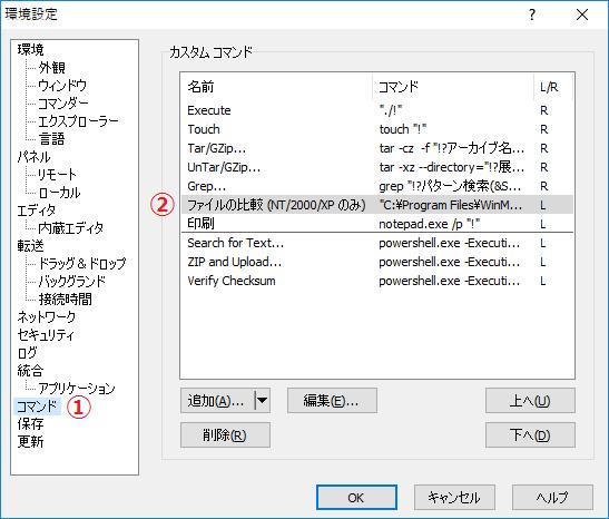 WinSCP 「ファイルの比較」を選択
