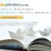 「Kindle Unlimited」を無料体験で試してみた