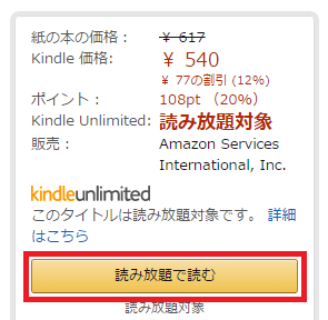Kindle Unlimited 「読み放題で読む」ボタンを押下