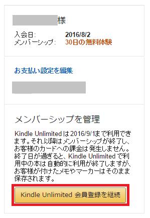 Kindle Unlimited 終了日までサービスは継続される