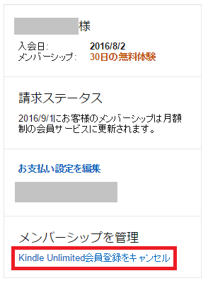 Kindle Unlimited「Kindle Unlimited会員登録をキャンセル」を押下