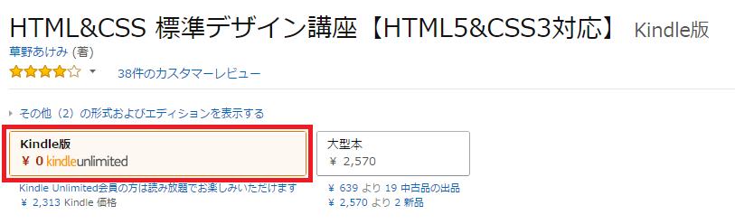 Kindle Unlimited HTML&CSS 標準デザイン講座【HTML5&CSS3対応】
