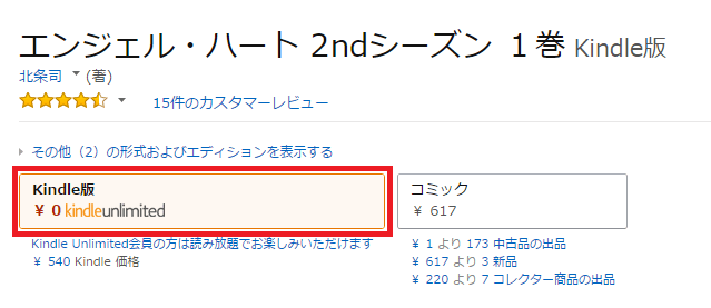 Kindle Unlimited エンジェル・ハート 2ndシーズン 1巻