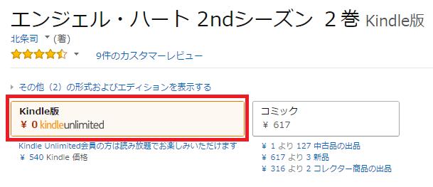 Kindle Unlimited エンジェル・ハート 2ndシーズン 2巻
