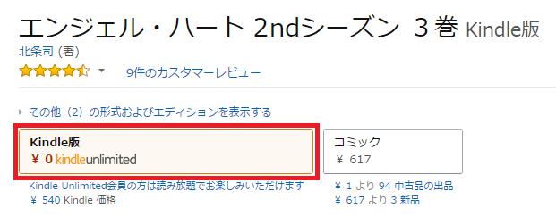 Kindle Unlimited エンジェル・ハート 2ndシーズン 3巻