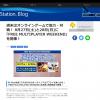PS Plus未加入でもPS4のオンラインマルチプレイができる 「FREE MULTIPLAYER WEEKEND」が開催