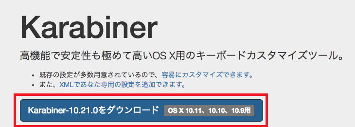 「Karabiner」 ダウンロードボタンをクリック