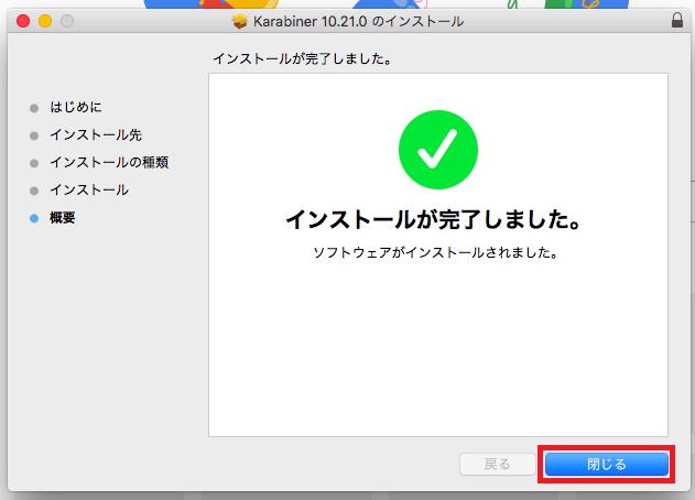 「Karabiner」 「閉じる」ボタンをクリック