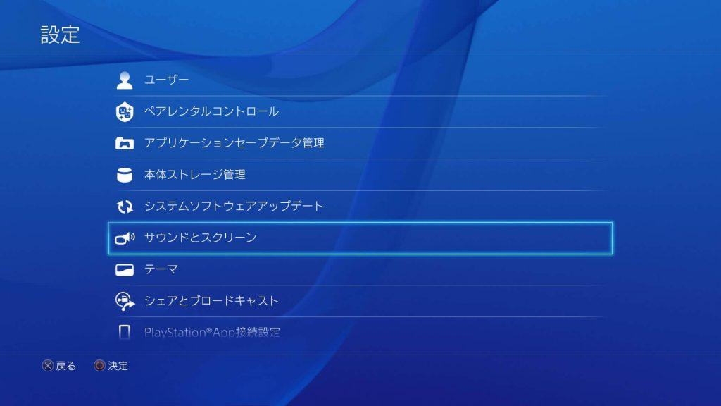 PS4 「設定」から「サウンドとスクリーン」を選択