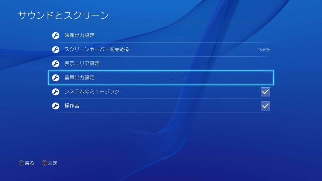 PS4 「音声出力設定」を選択