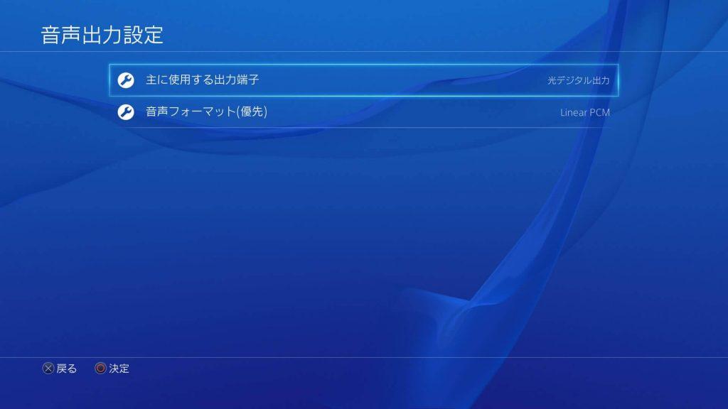 PS4 「光デジタル出力」、「Linear PCM」に設定