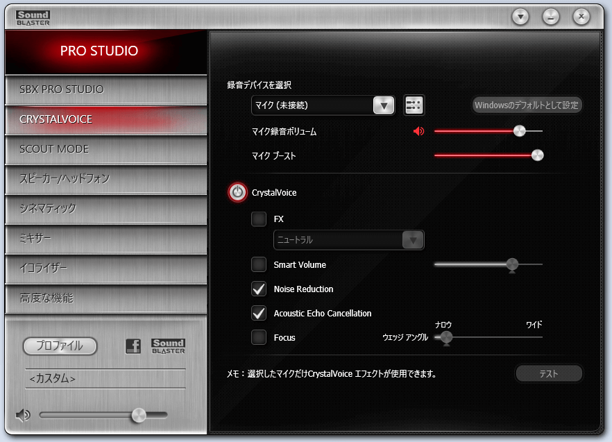 「Sound Blaster Z」コントロールパネル CRYSTALVOICE