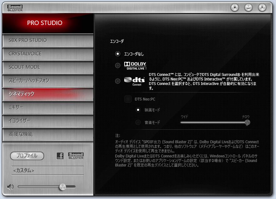 「Sound Blaster Z」コントロールパネル シネマティック