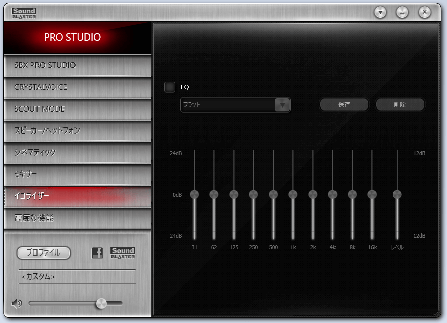 「Sound Blaster Z」コントロールパネル イコライザー