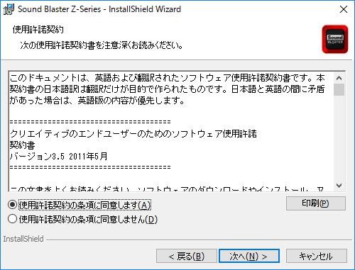 「Sound Blaster Z」ドライバとソフトウェアをインストール 条項に許諾し「次へ」をクリック