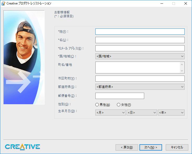 「Sound Blaster Z」ユーザー情報を入力