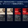 『BIOHAZARD 7 resident evil』がDL版の予約受付を開始
