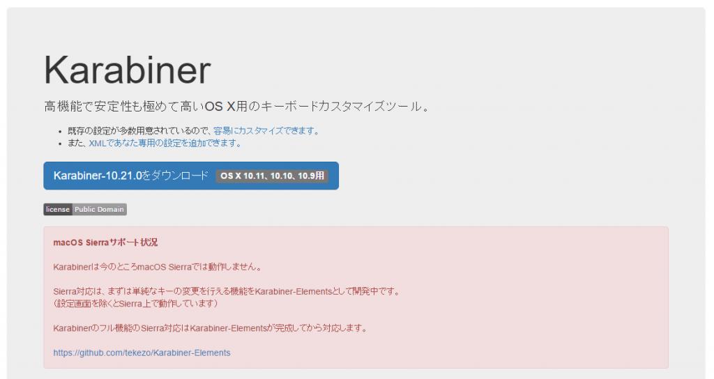 Karabiner - OS X用のソフトウェア