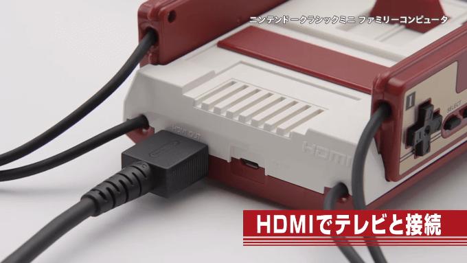 ニンテンドークラシックミニ ファミリーコンピュータ HDMI接続(映像音声)