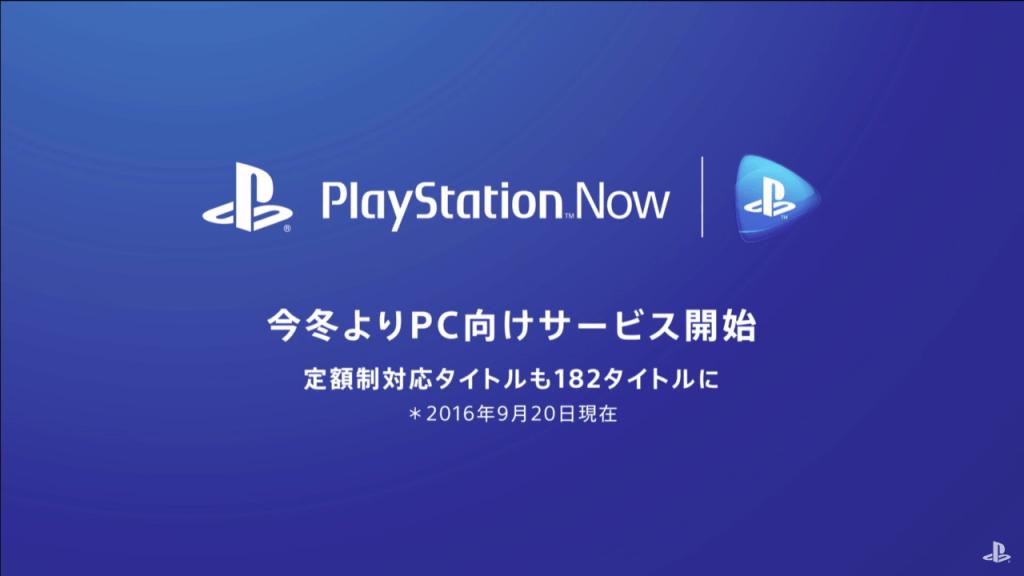 PlayStation NOWのPC向けサービスの開始