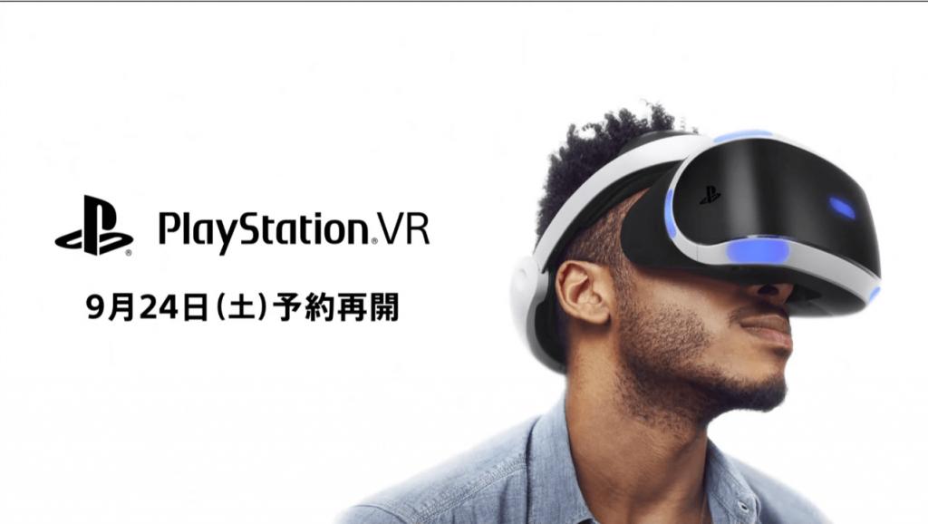 PlayStation VRの予約再開